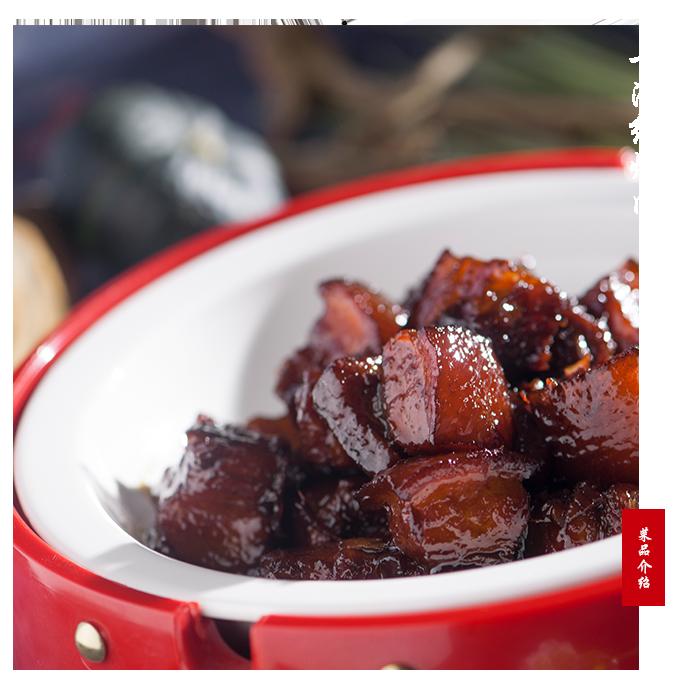 古法红烧肉